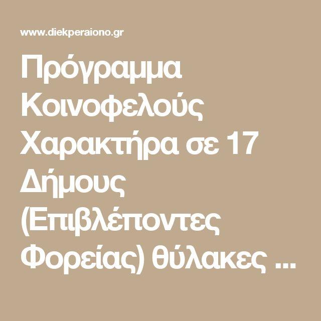 Πρόγραμμα Κοινοφελούς Χαρακτήρα σε 17 Δήμους (Επιβλέποντες Φορείας) θύλακες υψηλής ανεργίας συμπεριλαμβανομένης της κατάρτισης των συμμετεχόντων για 3.494 θέσεις πλήρους απασχόλησης (Β΄Κύκλος) - Λογιστικές Φοροτεχνικές Υπηρεσίες Διεκπεραιώσεις Σιδηροπούλου Θ. Μαρία