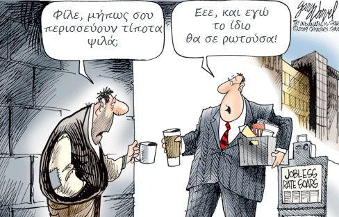Γράφει ο Σταύρος Τασιόπουλος    Πλέον το κράτος για αρκετούς ʽ'χρεωκόπησε'' και για κάποιους άλλους αυτό σημαίνει δυσκολία και ανικανότητα, να βολέψουν κόσμο, να μοιράσουν κονδύλια, να χαρίσουν πρόστιμα.        Read more: http://rizopoulospost.com/h-epidomatiki-politiki/#ixzz2Kh9WfKUr   Follow us: @RizopoulosPost on Twitter | RizopoulosPost on Facebook