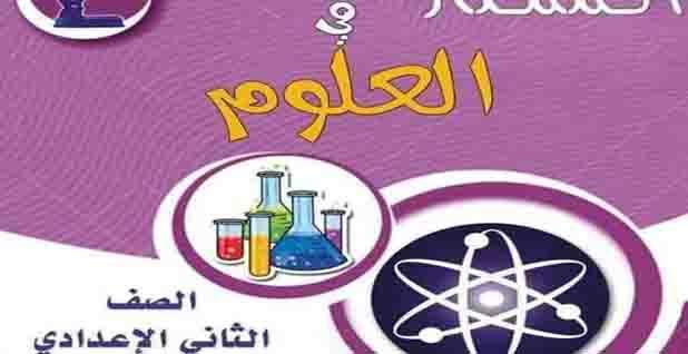 اقوى مذكرة سؤال وجواب علوم الصف الثانى الاعدادى ترم اول 2021 للاستاذ احمد رمضان Enamel Pins
