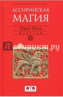 Книга выдающегося французского ассириолога посвящена исследованию комплекса магических представлений древней Ассирии и Вавилона. Автор, основываясь на дешифровке, древнеассирийских текстов, которые приводятся в самой книге, подробно описывает...