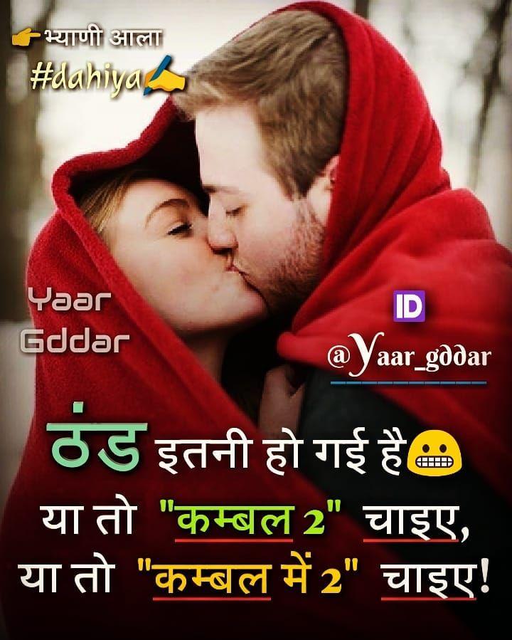 Romantic Quotes In Hindi : romantic, quotes, hindi, Quotes