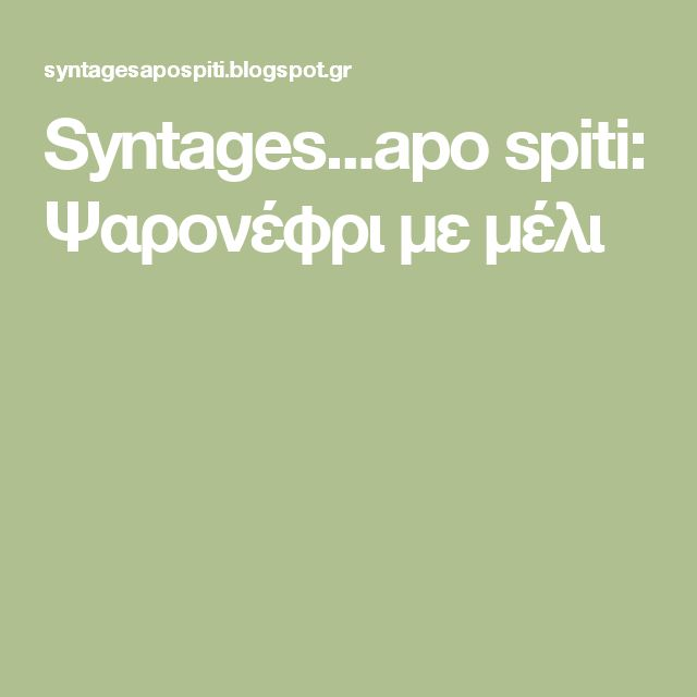 Syntages...apo spiti: Ψαρονέφρι με μέλι