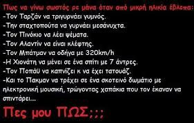 Image result for greek quotes funny for facebook