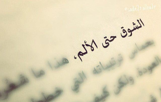 أشعار عن الاشتياق من أجمل ما كتب شعراء العرب Tattoo Quotes Quotes Arabic Calligraphy