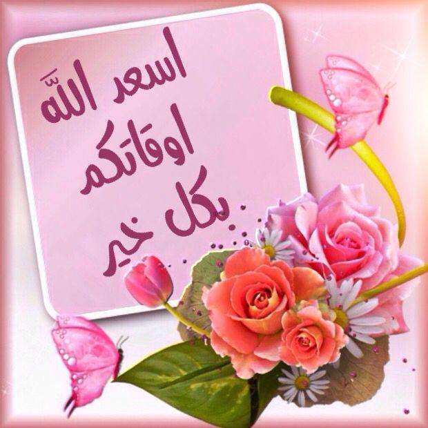 اسعد الله اوقاتكم بكل خير | For you only
