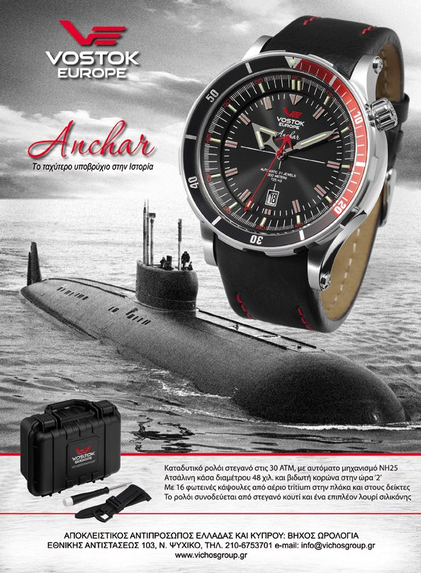 2010 a turnover point in Vostok-Europe history, the bestseller model Anchar is launched - the first professional divers watch to have both Trigalight(C) technology and water resistance up to 300m