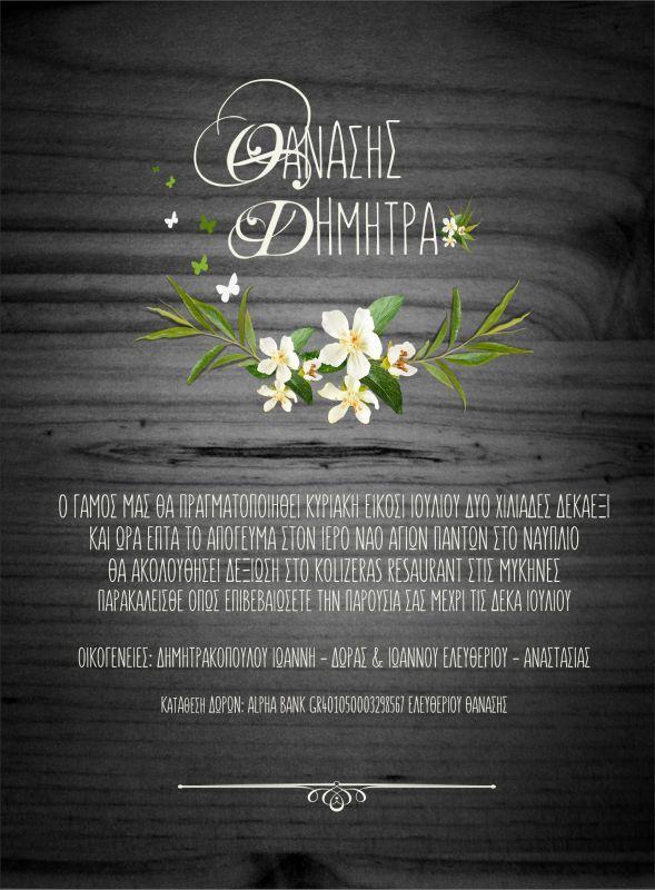Προσκλητήριο γάμου λευκά άνθη σε μαύρο ξυλο