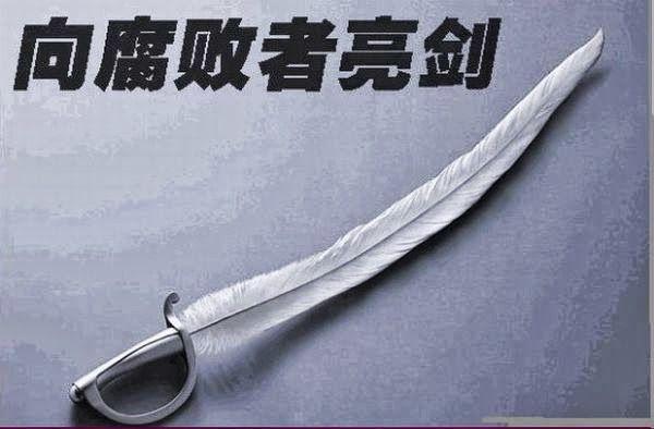 向腐败者亮剑