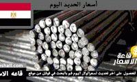 اسعار الحديد اليوم الجمعة 28-4-2017 , سعر الحديد 28 أبريل 2017