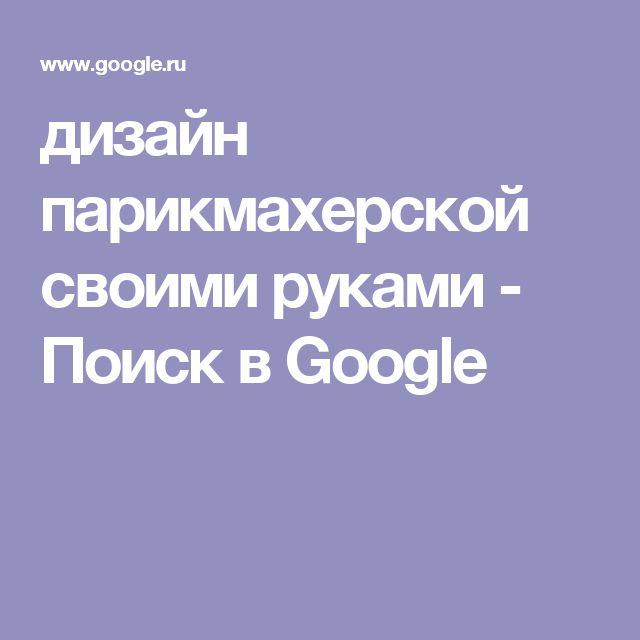 дизайн парикмахерской своими руками - Поиск в Google