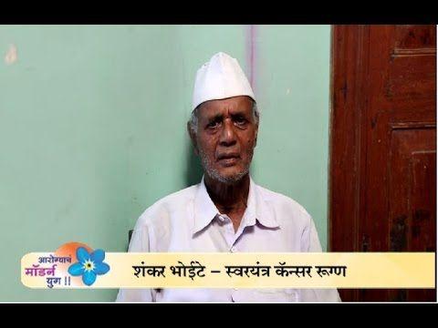 Modern Homeopathy : Larynx Cancer cured patient Mr. Shankar Bhoite