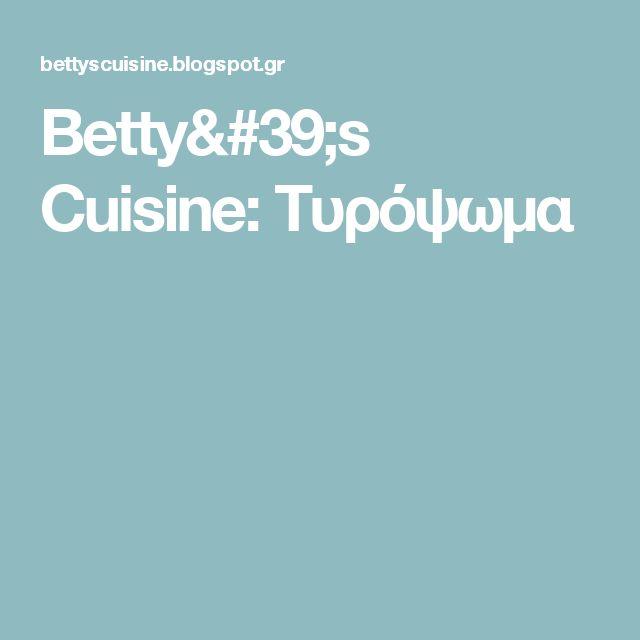 Betty's Cuisine: Τυρόψωμα