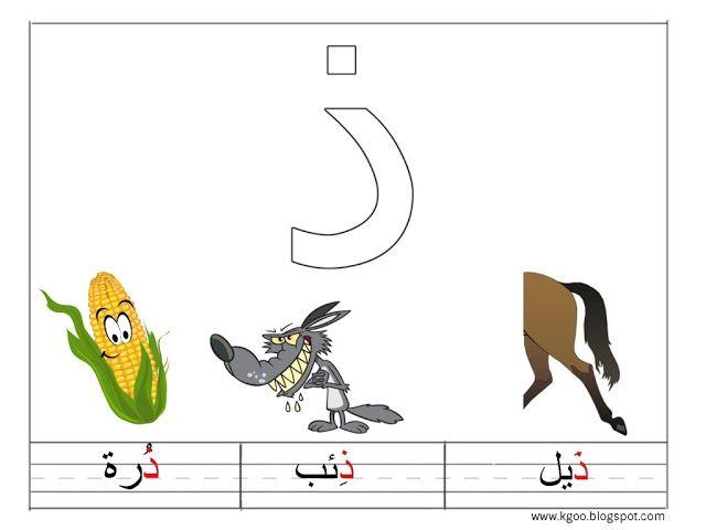 شرح حرف الذال لرياض الاطفال Arabic Kids Tracing Worksheets School Border
