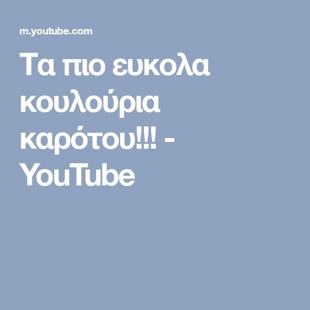 Τα πιο ευκολα κουλούρια καρότου!!! - YouTube
