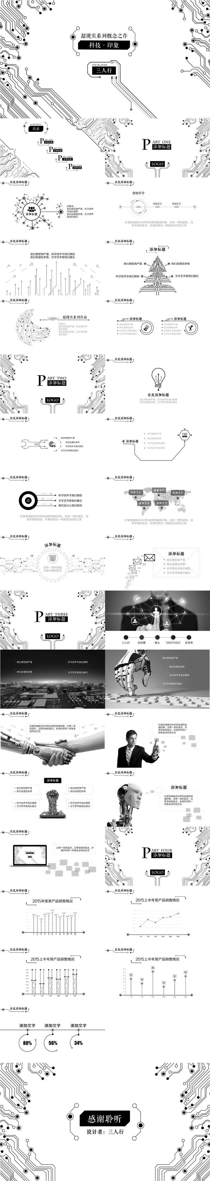 The beauty of lines —— Powerpoint Template Design on Behance