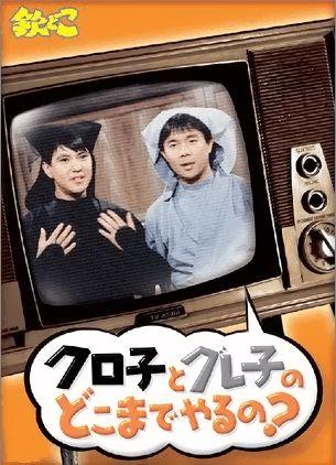 関根勤 (当時の芸名はラビット関根) と小堺一機がやってた「金どこ」の前座的コーナー。でも、これが楽しみで観てました〜! 1980's