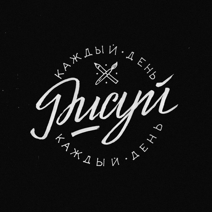 #lettering #365days #type #handtype #mashabutorina #леттеринг #шрифт #Cyrillic #кириллица