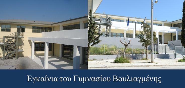 Την Τετάρτη 9 Απριλίου στις 12.00 σας καλώ στα εγκαίνια του Γυμνασίου Βουλιαγμένης, Ιάσονος 60-62 & Αρτέμιδος 1. Το σχολείο αυτό ήταν ένα έργο που οραματίστηκε και ξεκίνησε ο Γρηγόρης Κασιδόκωστας και χάρις στη δική του πρωτοβουλία παραδίδουμε στη νέα γενιά της πόλης μας ένα ακόμη νέο σχολικό κτίριο.