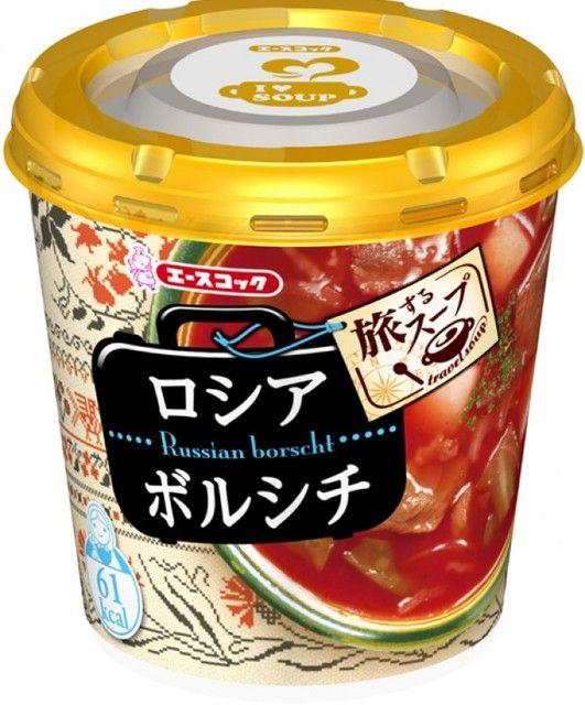 ロシアのボルシチがカップスープで登場!エースコック「旅するスープ」第一弾「ロシアボルシチ」
