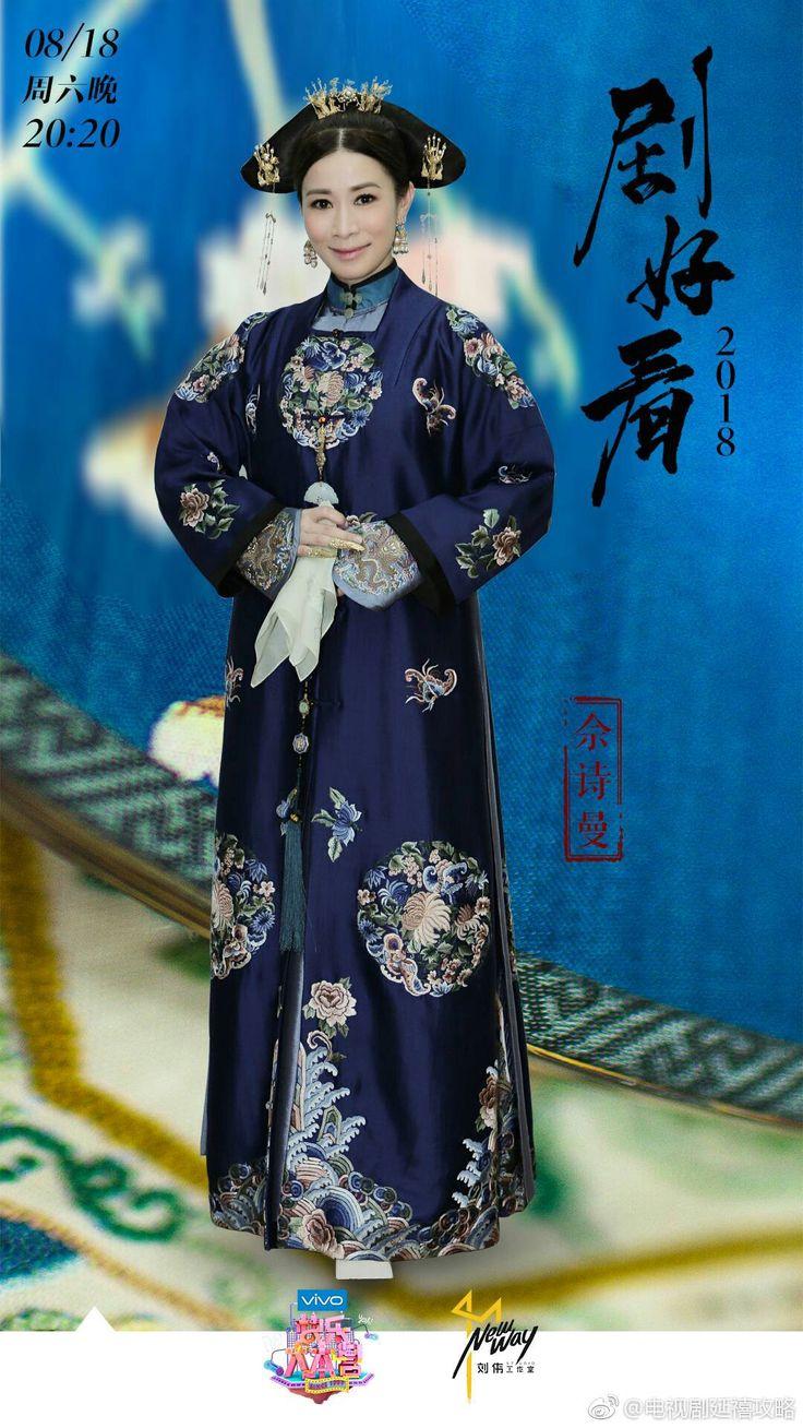 Yan Xi's Conquest 《延禧攻略》 - Wu Jin Yan. Qin Lan. Charmaine Sheh. Nie Yuan   Nữ thần. Nhà thanh. Phim truyền hình