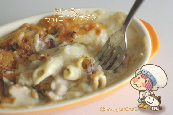 パニパニれすとらん くぅくっく 第6話 ランチレシピ❥クリーミー マカロニグラタンです。 http://cookpad.com/recipe/2006768