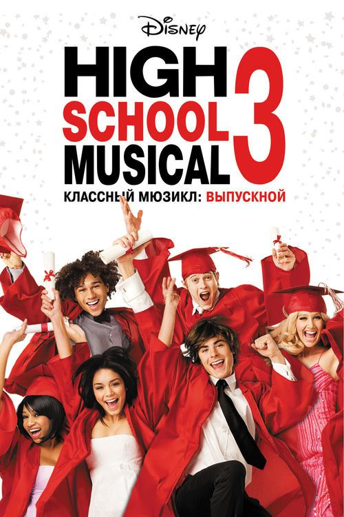 Watch High School Musical 3: Senior Year Full-Movie