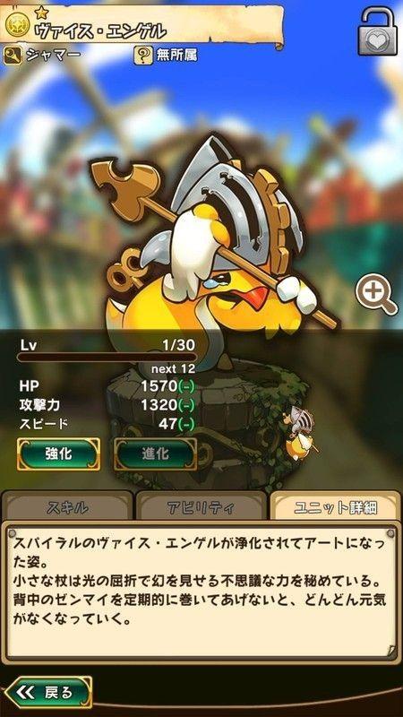 【ラスピリ】ヴァイス・エンゲルの評価・ステータス - Gamerch