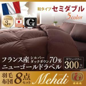 日本製防カビ消臭フランス産ダックダウンニューゴールドラベル羽毛布団8点セット【Mehdi】メディ和タイプセミダブル
