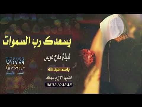 شيلة باسم عبدالله 2020 عبدالله عسى يسعدك رب السموات تنفيذ بالاسم 0502193235 Youtube Pandora