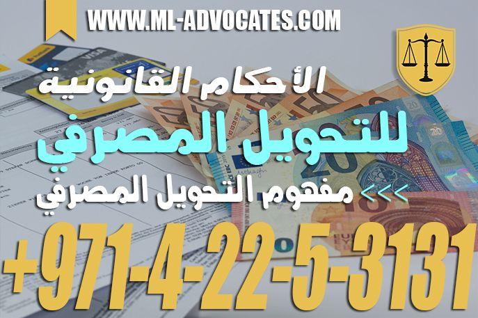 الأحكام القانونية للتحويل المصرفي مفهوم التحويل المصرفي في القانون الإماراتي In 2020 Dubai Lawyer Novelty Sign