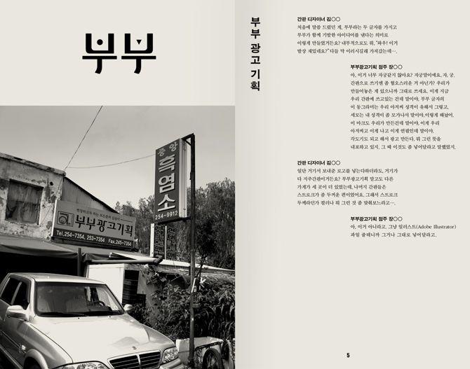 간판의 탄생 - 김가든   Kimgarden