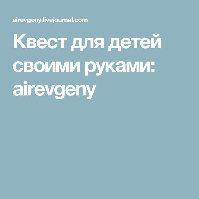 Квест для детей своими руками: airevgeny