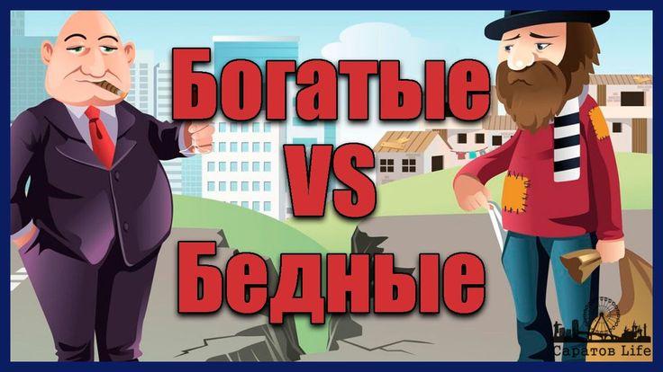 Сравнили доходы бедных и богатых, богатые получают в 15 раз больше    http://nversia.ru/news/view/id/101472 #Саратов #СаратовLife