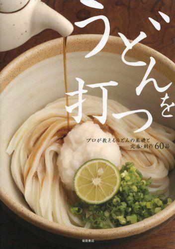 10 Min Teuchi Udon, Shown Asaichi 2016July14  = 10分でできる本格手打ちうどん =【まぜる】 洗面器に小麦粉を入れて平らにし、水を上から蚊取り線香を描くようにたらす 洗面器を回しながら、割り箸でひっかくように左下から右上へ30回 おはらいをするように箸でかき回し、さらに大きく円をえがくようにかき回す。これを4セット 【まとめる】 水を含んだ小麦粉を1か所にまとめ、ビニールを上にしいて20回手のひらで押す 半分に折って、また10回押す。さらにまた半分に折って10回押す 【のす】 丸くまとめ、麺棒またはラップの芯で伸ばしていく。打ち粉を適宜使う 上下左右にのばし、3ミリの厚さの生地にする 【切る】 牛乳パックを広げたものをまな板がわりに、3段折りにして切る