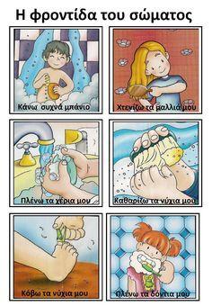 """"""" Η καθαριότητα είναι μισή αρχοντιά """" και τα παιδιά από μικρή ηλικία οφείλουμε να μαθαίνουν να φροντίζουν και να διατηρούν το σώμα το..."""
