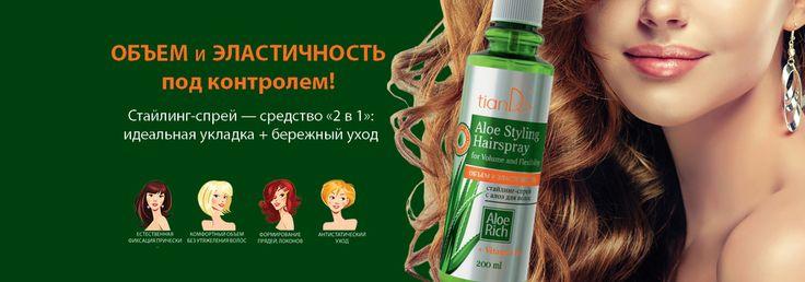 #Стайлинг-спрей с #алоэ для волос «Объем и эластичность» от #Тианде  Объем и эластичность под контролем ➡️http://tiande.ru/~dwiPN  #Уход за волосами и идеальная #укладка одновременно? С новым #стайлинг-спреем с алоэ «Объем и эластичность» от #TianDe это стало возможным!  Ты можешь #зафиксировать прическу, придать волосам объем без утяжеления, выделить отдельные пряди и сформировать локоны – экспериментируй, меняйся каждый день! Забудь о фиксирующих средствах, которые вредят волосам, – с…