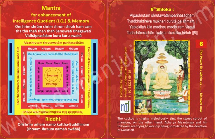 """""""Mantra for enhancement of Intelligence Quotient(I.Q.) & Memory"""" For more Mantra visit us on http://drmanjujain.com/"""