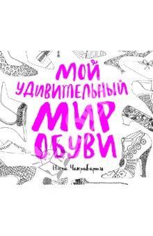Нина Чакрабарти - Мой удивительный мир обуви обложка книги