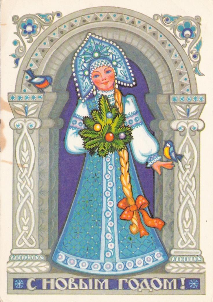 "Vintage ""Happy New Year"" Postcard - 1980s, Gosznak"
