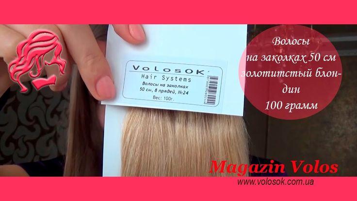накладные пряди из натуральных волос. Цвет золотистый блонд №24,вес 100 ...