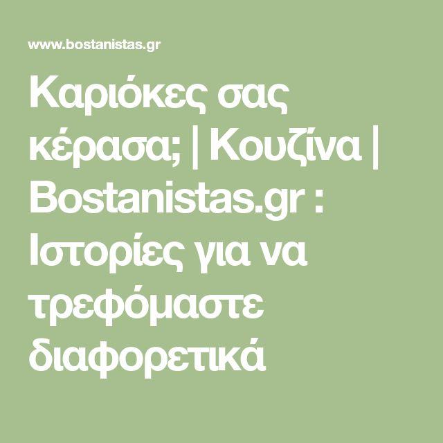 Καριόκες σας κέρασα;   Κουζίνα   Bostanistas.gr : Ιστορίες για να τρεφόμαστε διαφορετικά