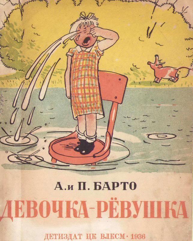 А.Барто Девушка-ревушка 1936 гХудожник Каневский