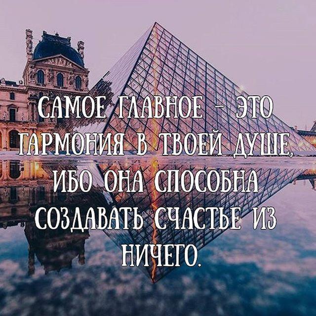 #мысли #цитаты #статусы #философия #счастье #мотивация #успех #фразы #удача