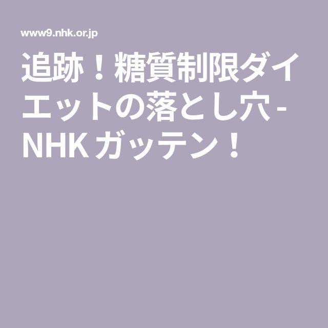追跡!糖質制限ダイエットの落とし穴 - NHK ガッテン!