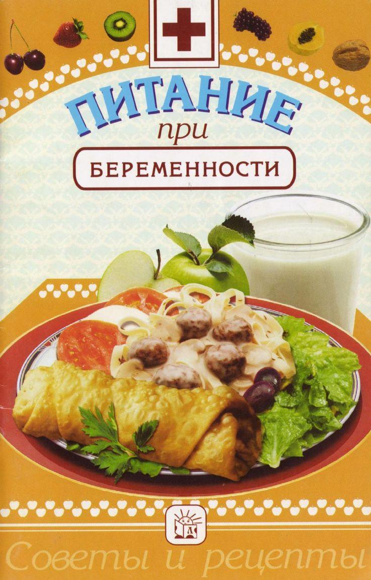 Зайцев С.М. - Питание при беременности (Советы и рецепты) - 2006.pdf