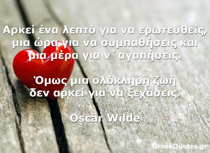#quotes Σοφά λόγια του Oscar Wilde στο Greek Quotes. Μοιραστείτε και σχολιάστε εικόνες με νόημα..