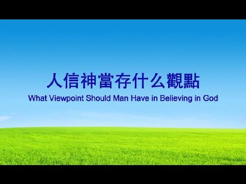 "[Almighty God] Almighty God's Utterance ""What Viewpoint Should Man Have ..."