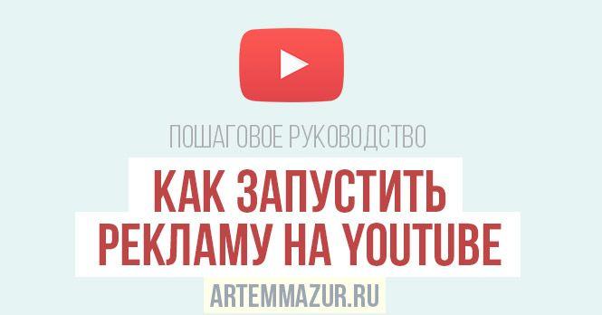Знаете ли вы, что реклама на YouTube - один из самых эффективных инструментов привлечения клиентов? https://artemmazur.ru/youtube/reklama-na-youtube.html