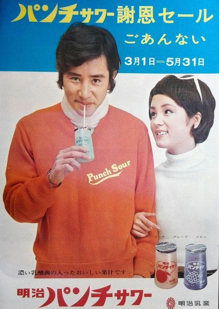 """☆田村正和☆明治 パンチサワー 公告 / Masakazu Tamura (actor) in """"Punch Sour"""" drink ad."""