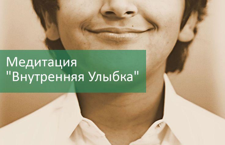 """Медитация """"Внутренняя Улыбка"""" (практика, видео). С помощью внутренней улыбки Вы откроете Ваше тело для себя заново - http://meditation-journal.com/meditatsiya-vnutrennyaya-ulyibka"""